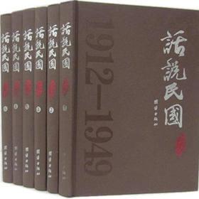 《话说民国(全六册)》