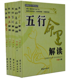 《神奇的五行系列丛书》
