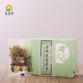【买2发3】丘丘谷清热解毒金银花菊花茶组合花茶 即冲即饮