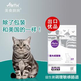 美食厨房-室内成猫益生菌+益生元配方(挑嘴配方)1.2kg
