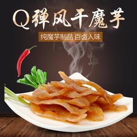 七夕情魔芋干休闲零食下酒菜150g/袋