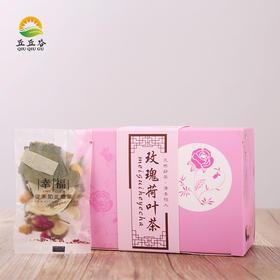 丘丘谷玫瑰荷叶茶 组合花草茶油腻茶 8g*10袋盒装