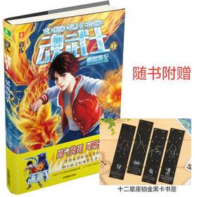 魂武士1暴风将至 校园冒险 新流行奇幻小说 青少年文学