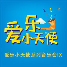 【杭州大剧院】9月23日 14:00 爱乐小天使系列音乐会IX