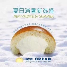 为夏天而生,网红冰面包