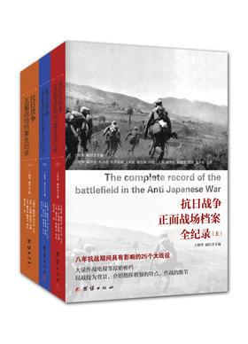 《抗日战争正面战场档案全纪录(全三册)》