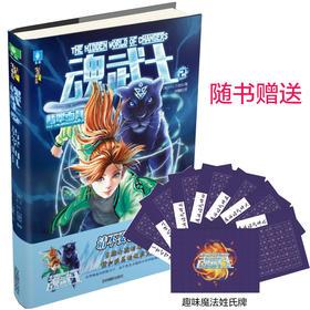 魂武士2翡翠面具 随书附赠趣味魔法姓氏牌 校园冒险 新流行奇幻小说 青少年文学