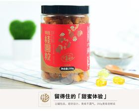 绿帝莆田无核桂圆粒即食品休闲零食250G罐装