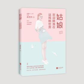 【姑娘,欢迎降落在这残酷世界】写给所有被生活辜负的好姑娘的命运之书