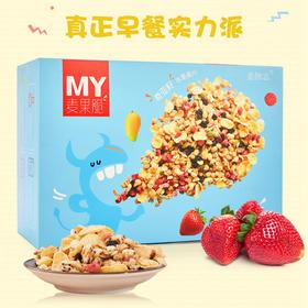 【2盒79.6元】牛奶冷泡  奇亚籽水果麦片320g  健康美味早餐新选择
