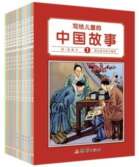 【特价】《写给儿童的中国故事》(彩色全10册)