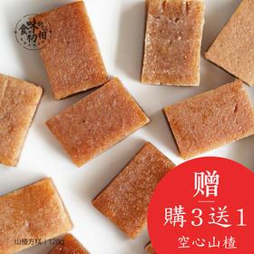 【包邮】食味的初相 精选红星山楂 纯手工制作山楂方糕零食 果脯蜜饯128g FX