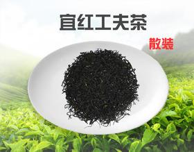 宜红工夫红茶(50g散装)