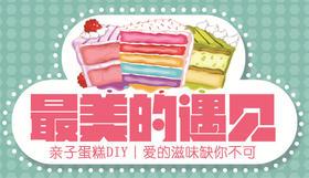 【台江万达】天使宝贝烘焙馆夏季清凉系列の冰激凌蛋糕&推推乐&纸杯蛋糕68元开团!