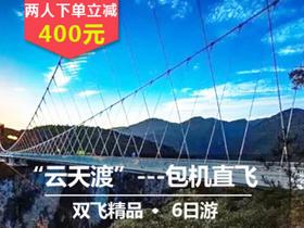 """""""云天渡""""--包机直飞,张家界大峡谷、玻璃桥!双飞精品6日游"""