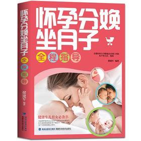怀孕分娩坐月子全程指导 备孕怀孕书籍大全 十月怀胎全套知识 孕期适合孕妇看的书 孕前准备准妈妈读本 营养食谱百科 胎教故事书