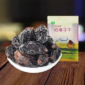 新疆特产酷町红地球提子干带籽  葡萄干 美容养颜 250g