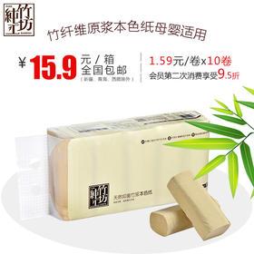 【熊猫微店】纯竹工坊竹浆色扁卷纸,透明包装1提10卷,70g/卷
