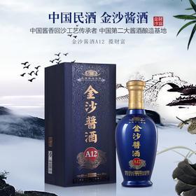 贵州金沙酱酒A12酱香型高度53度纯粮固态发酵酿造白酒商务礼盒装500ml