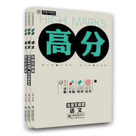 【75折 包邮】高中语文3册套装