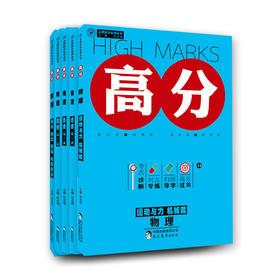 高分物理六册套装火线高考——高考物理考点分类模拟、实战、突破