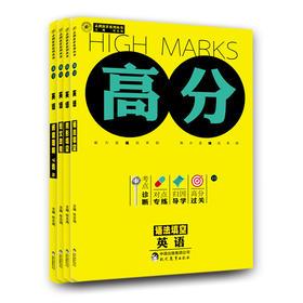 【75折 包邮】高中英语4册套装