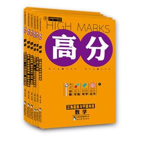 【75折 包邮】高中数学6册套装