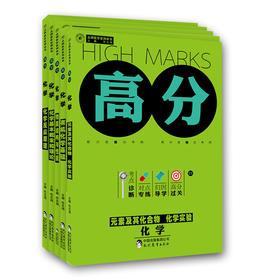 【75折 包邮】高中化学5册套装