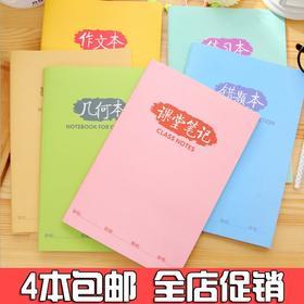 创意科目学科笔记本文具B5大号英语本学生错题本几何本英语作业本