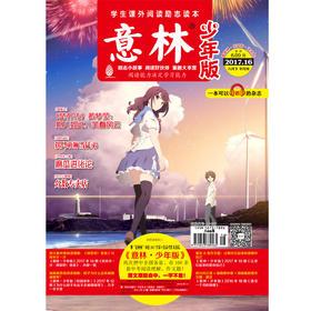 意林少年版 2017年第16期(八月下 半月刊)少儿书籍 杂志期刊