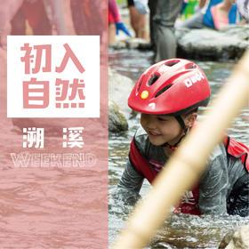 【淘气的河狸 | 溯溪】宁波