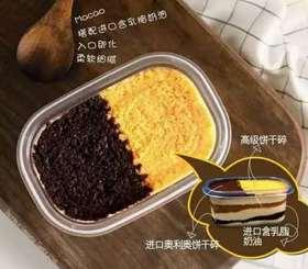 消暑甜点~澳门木糠蛋糕