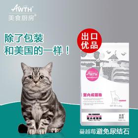 美食厨房天然猫粮 室内成猫猫粮1.2kg