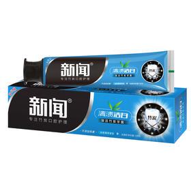 【新品】新闻深洁竹炭牙膏 冰爽薄荷香型 清渍洁白
