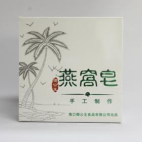 【南海网微商城】椰公主手工皂 超强力祛除脸部油脂及污垢