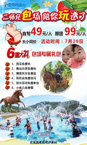 7月29日尤溪高老庄泼水狂欢节特价包场99元,大小同价!