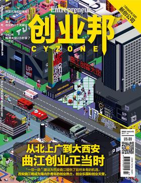 创业邦杂志2017年7月刊——从北上广到大西安曲江创业正当时