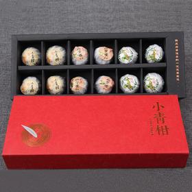 A 批发宫廷小青柑普洱、小青柠普洱、小青檬红茶,12颗组盒装礼盒茶