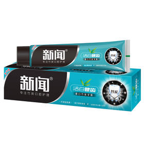 【新品】新闻香口竹炭牙膏 留兰薄荷香型 洁白健齿 减轻牙渍