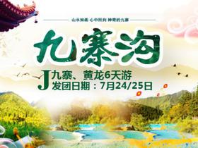 九寨沟、黄龙双飞6日游  暑假畅游熊猫乐园
