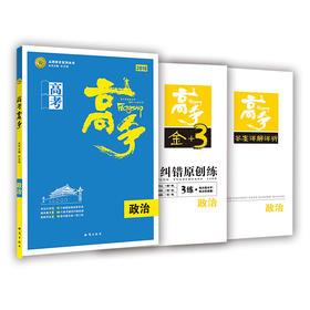 【75折包邮】2018版高考高手政治(课标)3年高考2年模拟