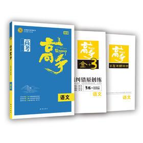【75折包邮】2018版高考高手语文(课标)3年高考2年模拟
