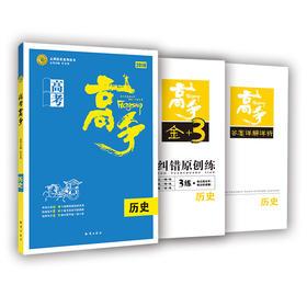 【75折包邮】2018版高考高手历史(课标)3年高考2年模拟