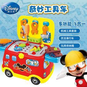 正版儿童礼物壹百分迪士尼米奇多功能奇妙工具车男孩拆卸组装玩具