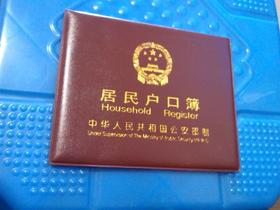 厂家直销  特款 中国 户口本皮套  保护本皮 套本