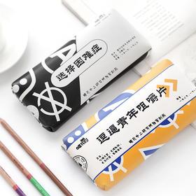创意笔袋大容量拉链袋笔袋  文具