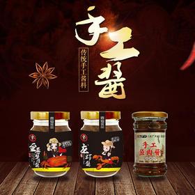 预售中!【吃一口就停不下来的纯手工水鲜酱】蟹黄蟹肉+龙虾+鱼肉三瓶组合装