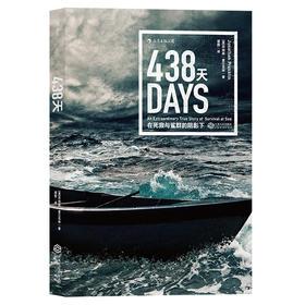 438天:在死寂与鲨群的阴影下