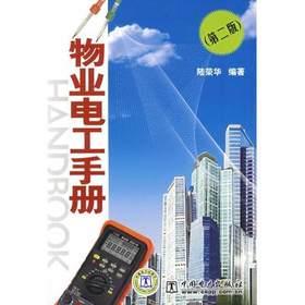 ZZ-200《物业电工手册》