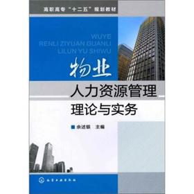 ZZ-199《物业人力资源管理理论与实务》